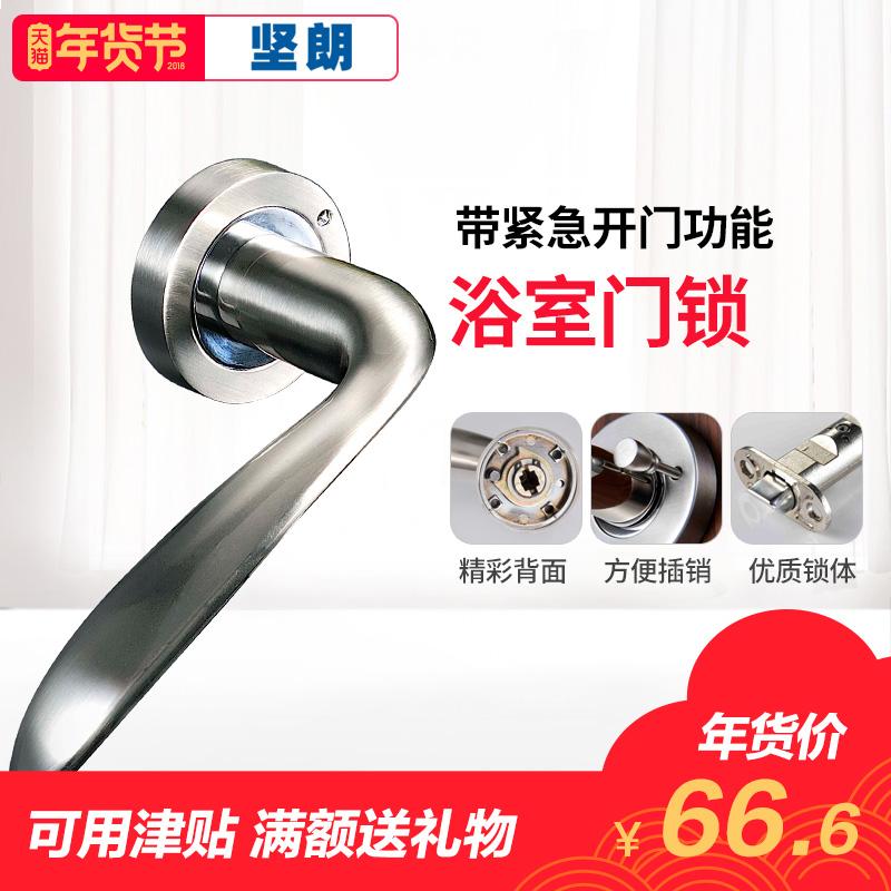 坚朗卫生间门锁无钥匙执手锁不带钥匙卫生间锁木门浴室锁W6052767