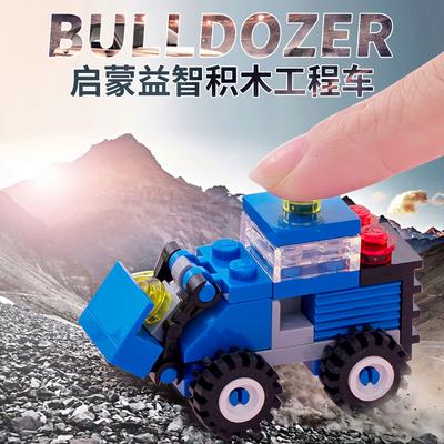 儿童积木拼装工程车系列启蒙拼插小礼物男孩子益智力塑料组装玩具