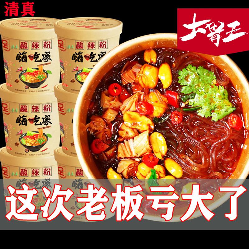 嗨吃家酸辣粉丝6桶装 整箱重庆网红大胃王正宗海吃家旗舰速食正品