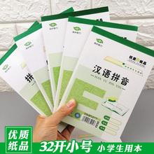 32开(小)学生自带皮作业汉语拼to11田字格ay格幼儿园子