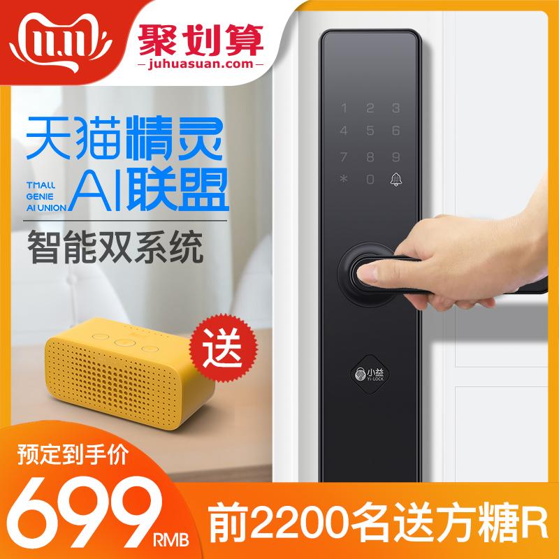 小益天猫精灵智能指纹锁E206T远程全自动密码NFC电子家用防盗门锁