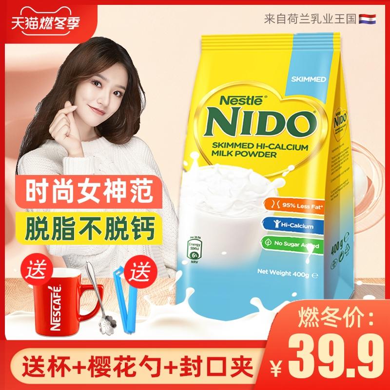 戚薇推荐 雀巢奶粉脱脂高钙荷兰进口NIDO女士成人牛奶粉代餐伴侣