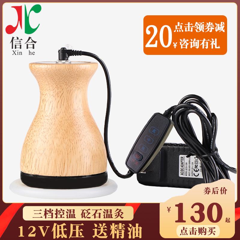 信合正品艾灸仪器砭石温灸仪正能量加热罐扶经络阳灸汉灸仪按摩罐