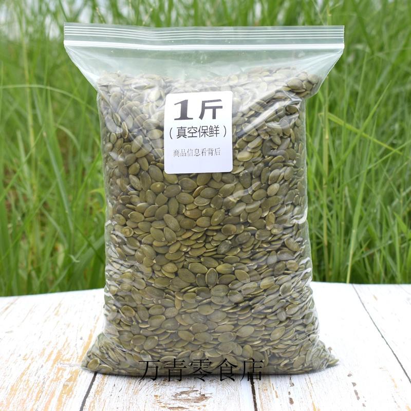 新疆去壳南瓜子仁500g烘焙原料原味生的瓜子仁熟盐�h零食坚果炒货