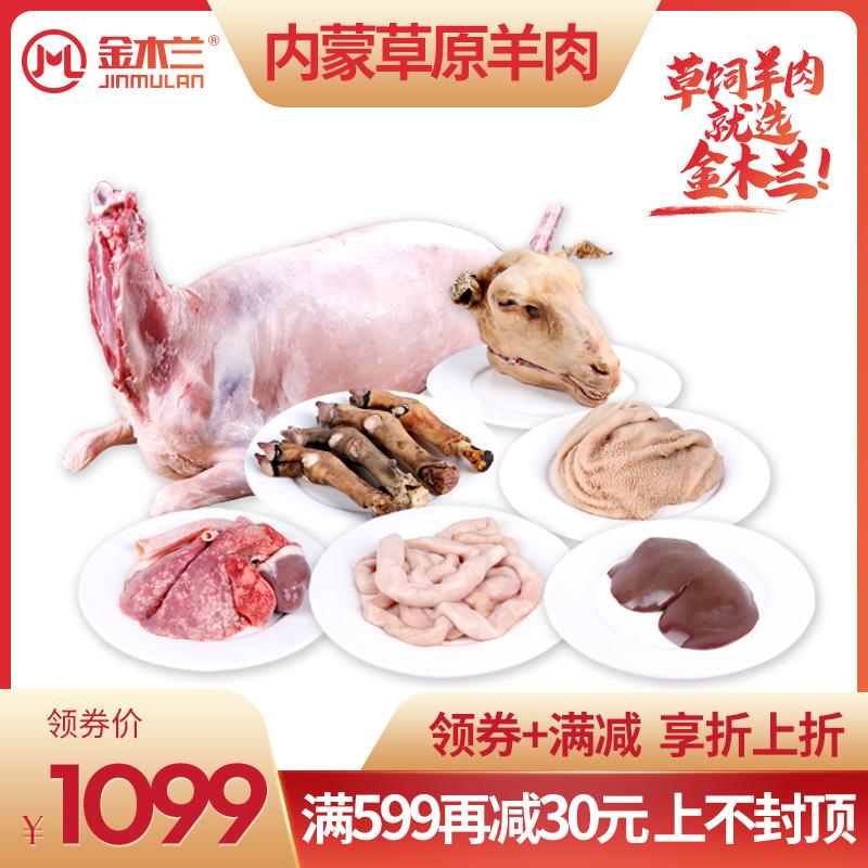 金木兰 内蒙羊肉新鲜全羊30斤 整只羊杂羊腿羊排羊脊骨可带皮包邮 天猫优惠券:满999元减110元