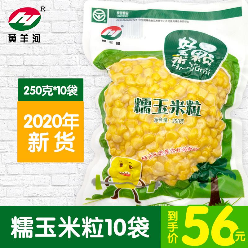 黄羊河糯玉米粒 新鲜即食250g*10袋真空速冻榨汁代餐甘肃武威特产