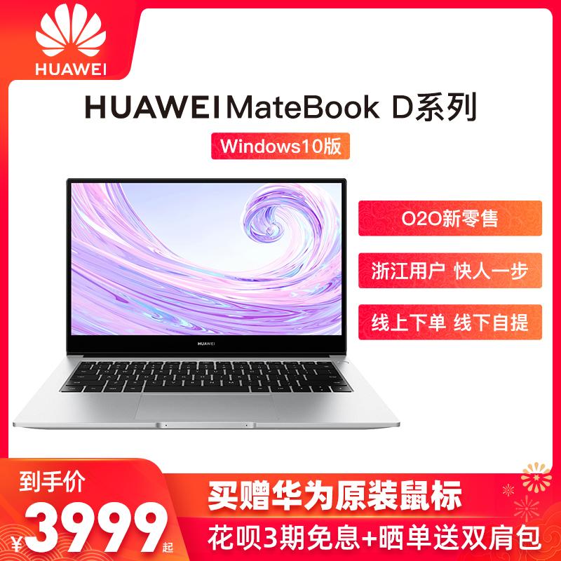 2019新品Huawei/华为MateBook D14D15正版win10多屏协同14英寸笔记本电脑超轻薄便携女学生本windows