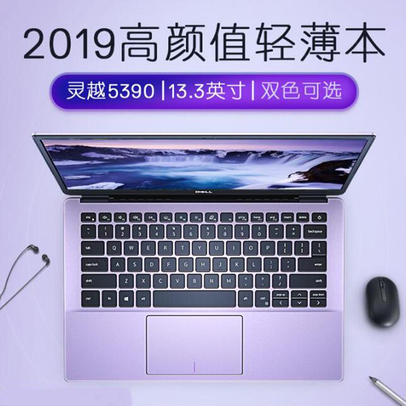 Dell/戴尔灵越5000 5390商务办公金属轻薄本2019全新款13.3寸金属便携超薄学生笔记本电脑女生紫色超级本