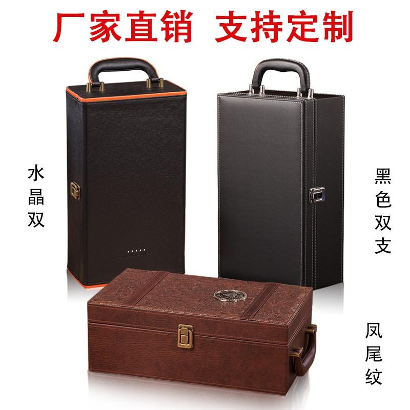 通用红酒包装盒双支葡萄酒礼盒定制酒盒包装红酒皮盒子手提红酒箱