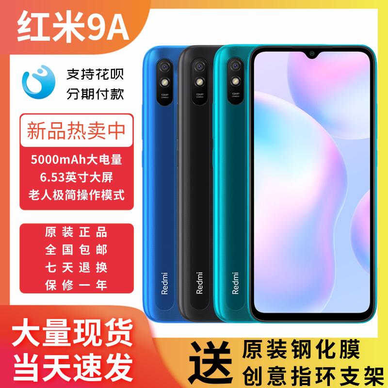 Xiaomi/小米 Redmi 9A大电量游戏备用学生老年人智能手机红米6A7A