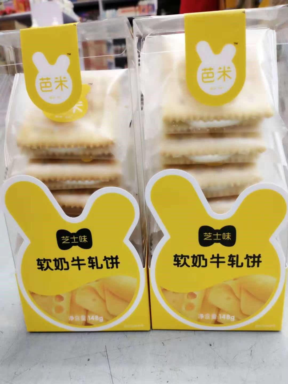 牛轧饼148g 芝士味夹心牛扎饼干办公室休闲零食。