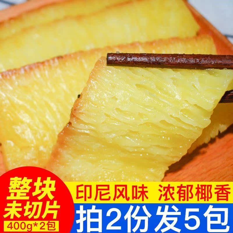 年货黄金糕400克*2包 速冻食品 未切片 印尼风味广式糕点广东点。