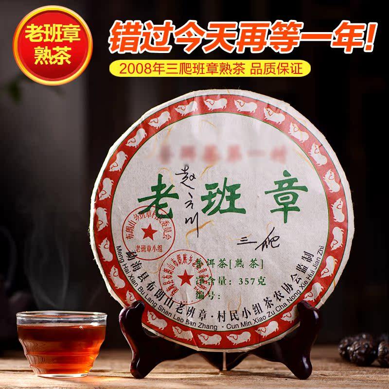 涅荣茶叶 云南普洱茶2008年三爬老班章普洱茶熟茶饼357g特价包邮