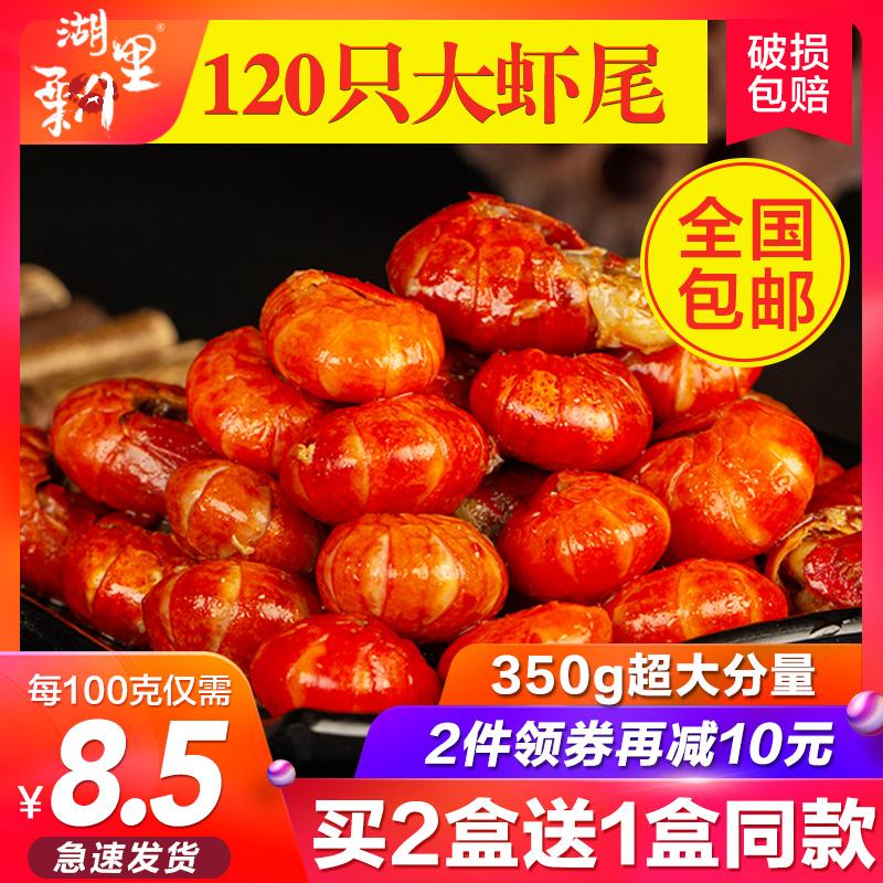 【买2送1】麻辣小龙虾尾350g即食香辣虾尾熟食袋罐装虾球零食包邮