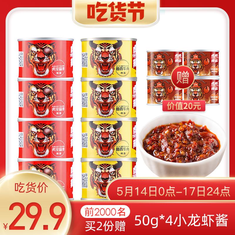 虎邦辣酱牛肉酱蒜蓉酱拌饭酱拌面酱调味酱料50g*8鲁西牛肉辣椒酱
