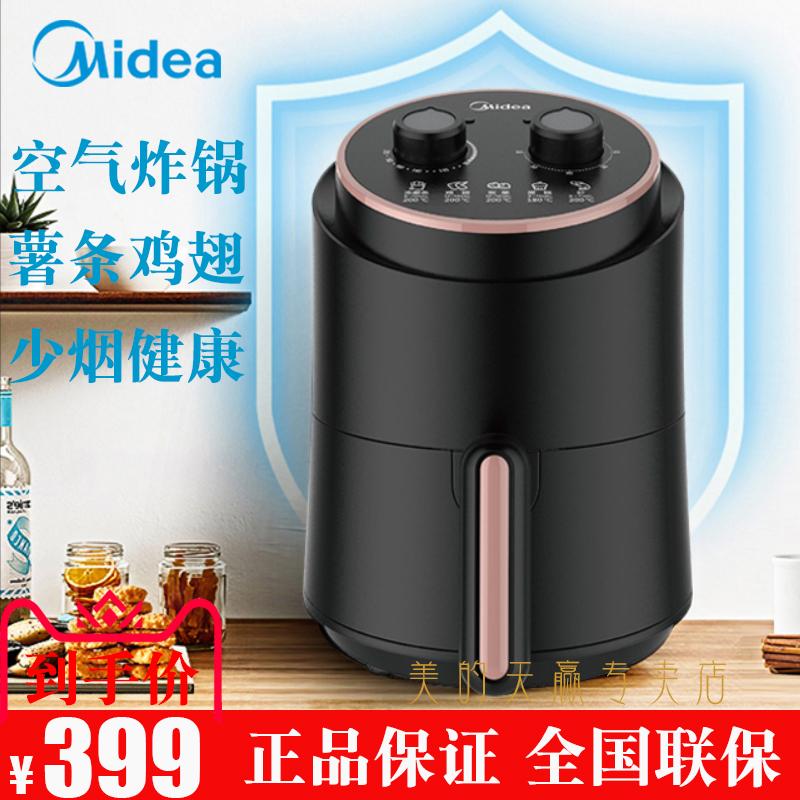 美的MF-TN1501全自动空气炸锅大容量无油低脂家用电炸能薯条机