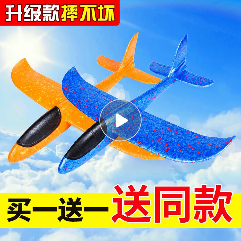 手抛泡沫飞机模型滑翔机亲子户外网红拼装回旋耐摔纸飞机儿童玩具