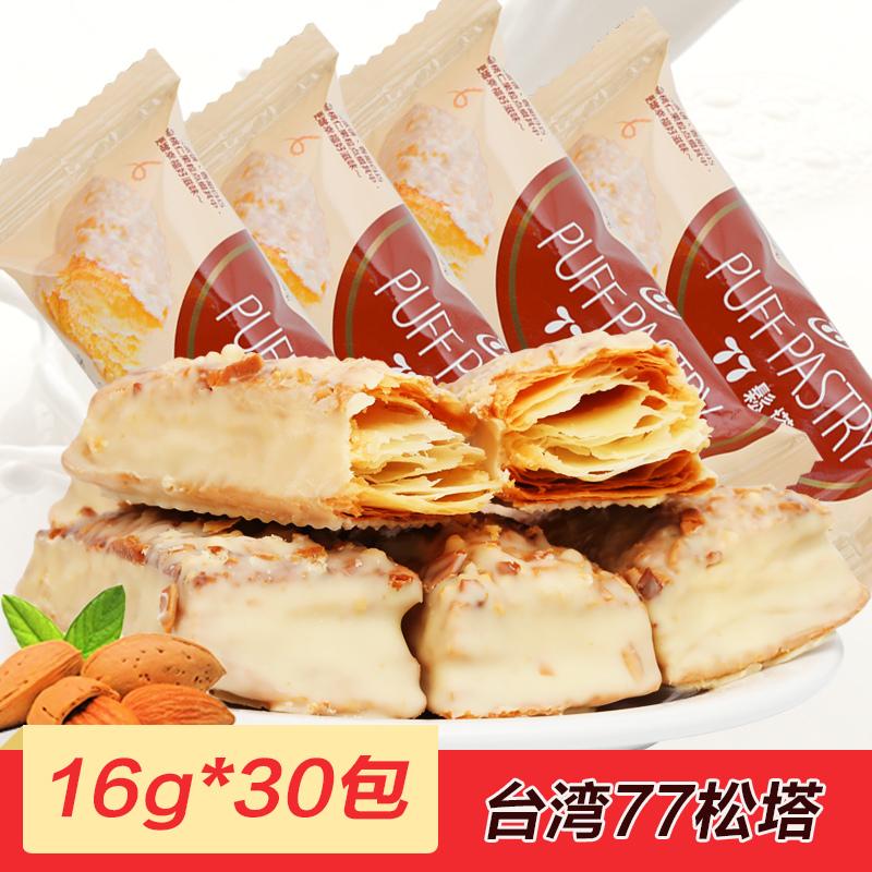 台湾进口 宏亚77松塔千层酥30个480g蜜兰诺饼干休闲进口食品零食