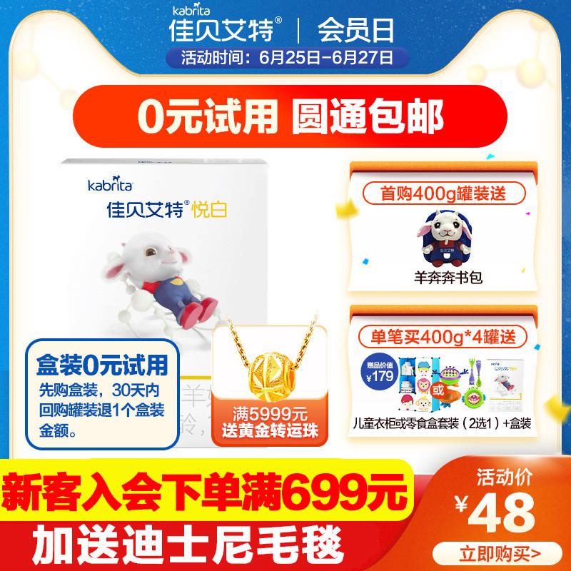 【0元试用】佳贝艾特羊奶粉1段试用装婴儿奶粉悦白150克