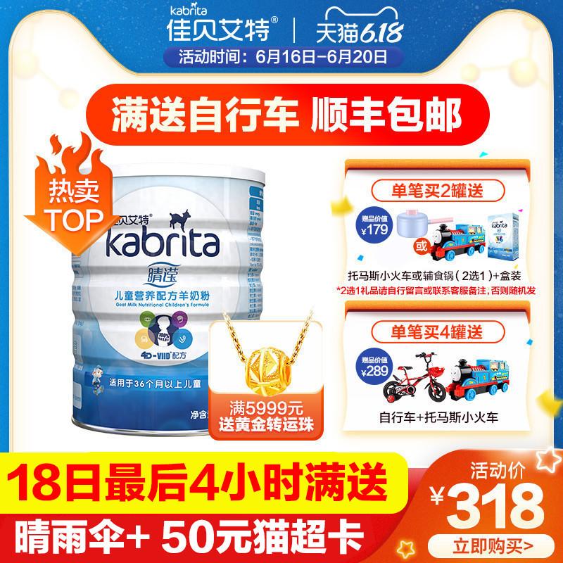 【入会有礼】荷兰佳贝艾特羊奶粉儿童奶粉4段800g宝宝奶粉3-12岁