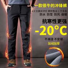 Outdoor charging pants, men's plush and thickened, wind and water proof, air and cold proof, women's climbing and skiing soft shell pants