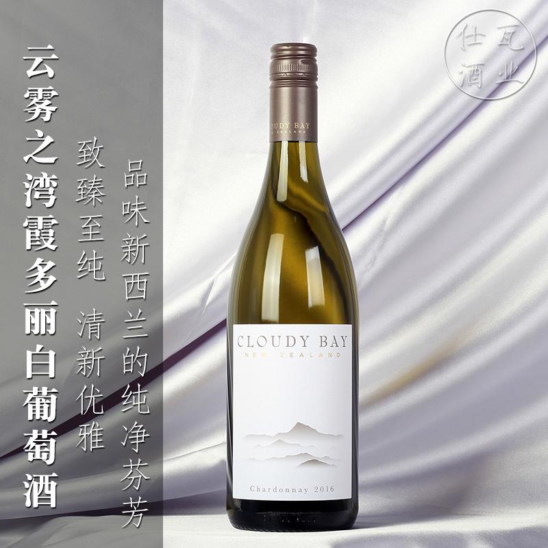 云雾之湾霞多丽干白葡萄酒 CloudyBay chardonnay莎当妮 新西兰
