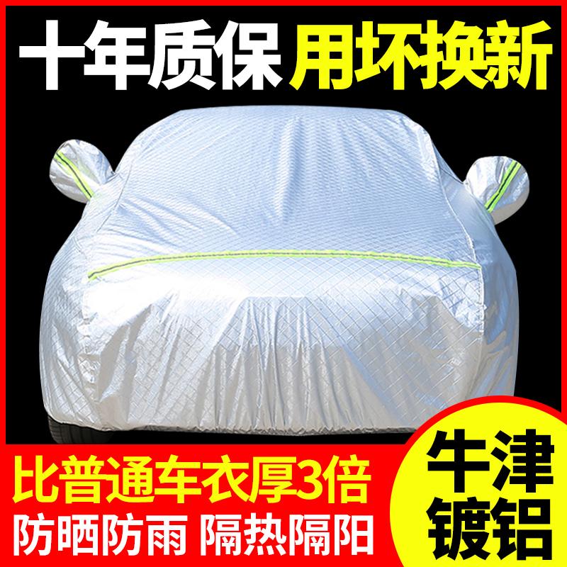 本田锋范凌派雅阁思域CRV缤智飞度XRV车衣车罩防晒防雨隔热通用罩