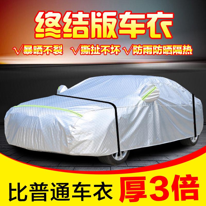 广汽传祺GS4车衣GS3/GS5/GS8/GS7车罩SUV加厚防晒防雨防尘汽车套