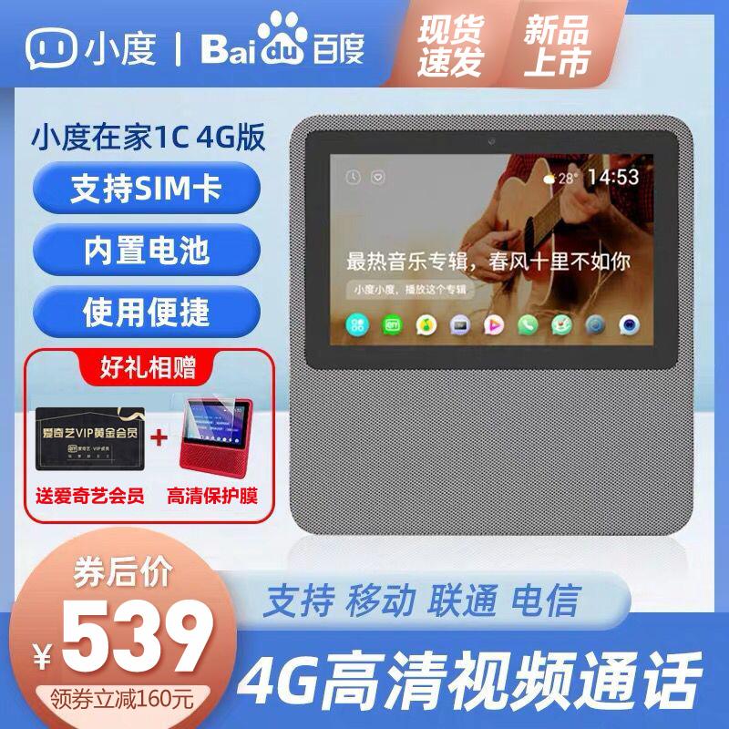 新款小度4G版小度智能音箱平板电脑小杜机器人人工语音小度在家1C