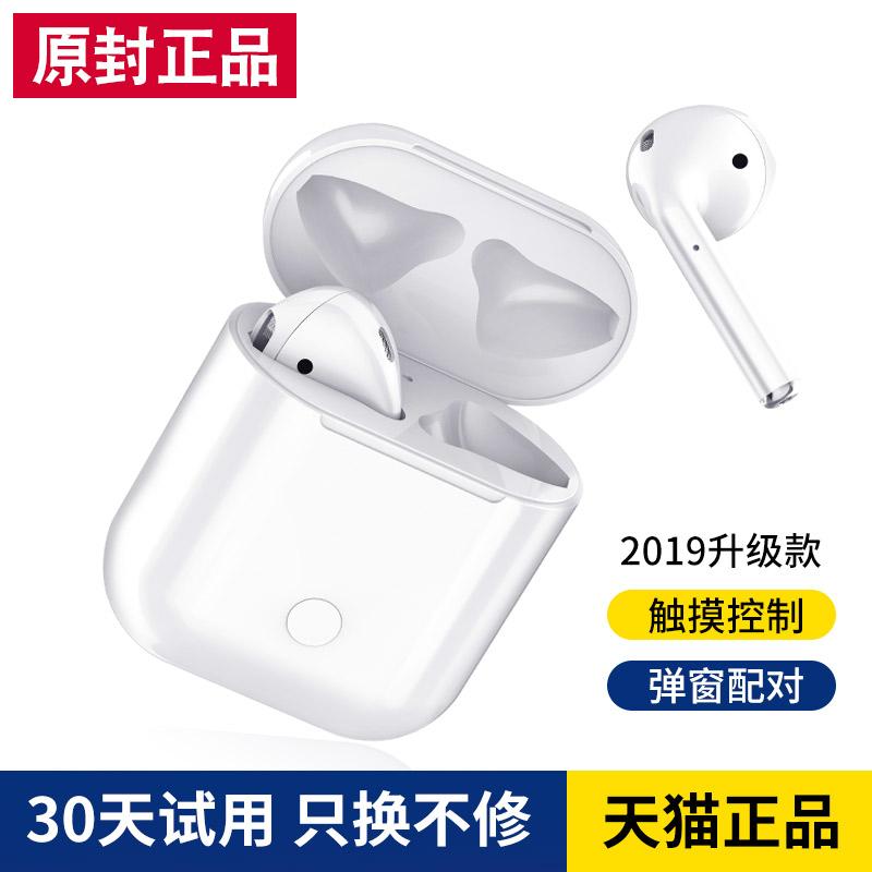 自动弹窗品牌正品蓝牙耳机无线双耳运动适用于苹果小米手机开车电话男女迷你跑步X隐形5.0TWS真安卓通用