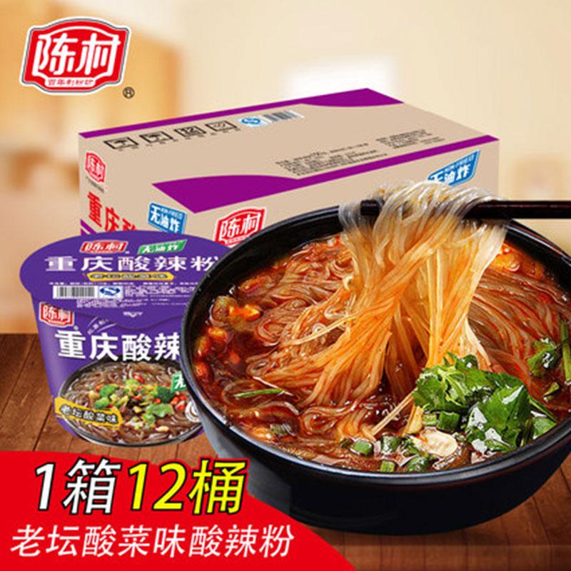 陈村重庆酸辣粉12桶整箱装 粉丝酸菜味非油炸方便粉丝小吃
