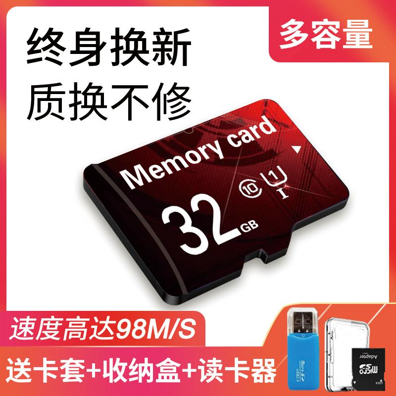 内存卡8/16/32/64g手机储存tf通用高速行车记录仪专用卡Micro SD