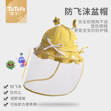 Infant isolation protective hat epidemic situation Baby Hat spring and autumn thin sun shading Fisherman Hat Baby Child anti foam mask