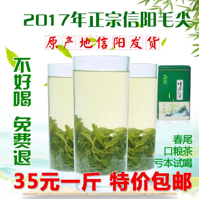 2017新茶 正宗信阳毛尖 口粮 毛尖茶叶信阳 特产绿茶特价500g包邮