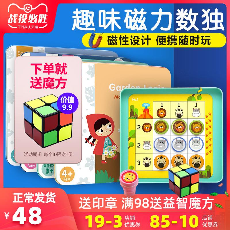 莎林儿童磁性数独入门幼儿园启蒙桌游玩具逻辑思维训练益智游戏