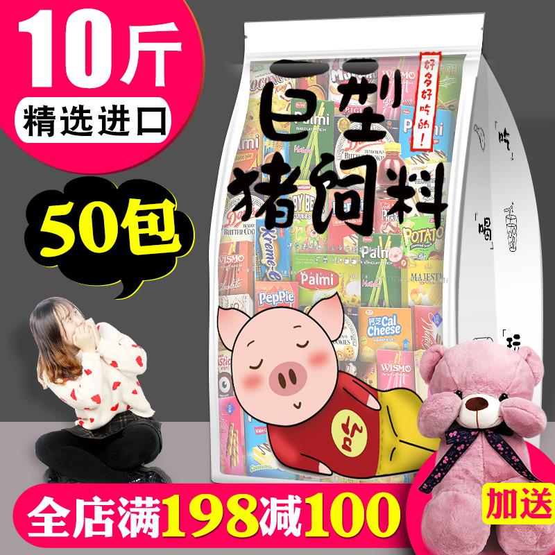 进口零食大礼包送男女生散装超大一箱整箱巨型猪饲料小吃休闲食品