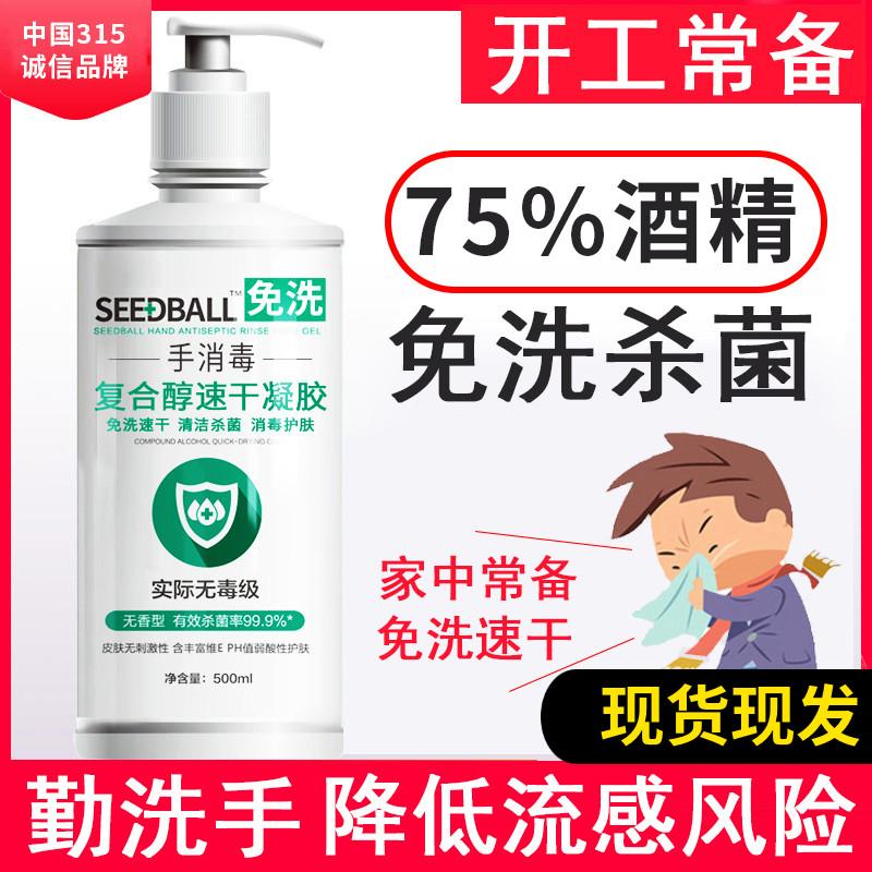 洗得宝免洗洗手液儿童家用75度酒精手消毒液凝胶杀菌速干幼儿园用