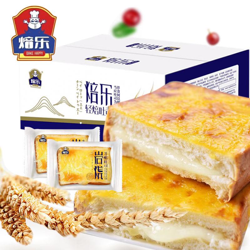 【20包整箱2斤】岩烧乳酪夹心吐司面包片蛋糕早餐糕点1斤半斤