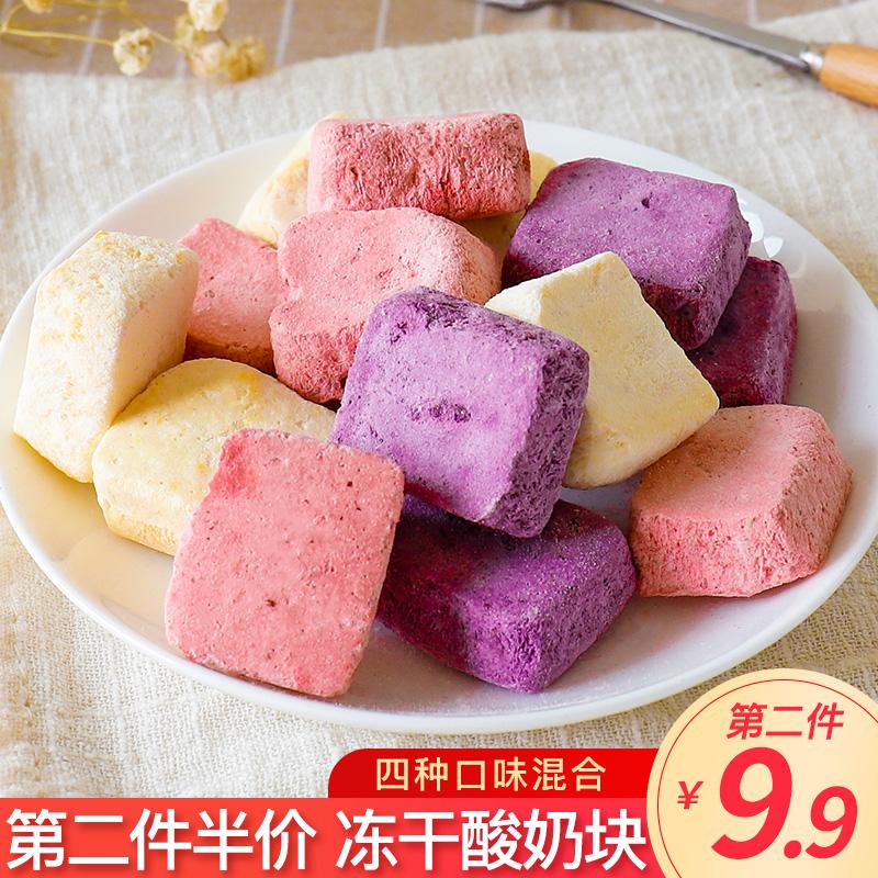 冻干酸奶果粒块即食酸奶块蓝莓脆固体冰淇淋水果干网红休闲小零食