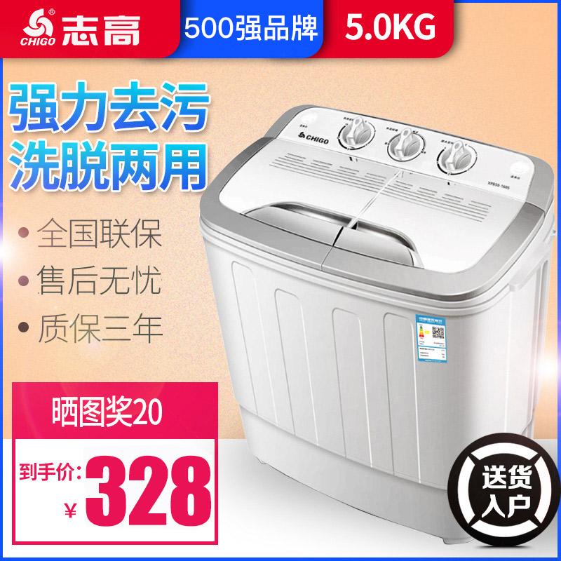 Chigo/志高5.0KG半全自动双桶洗衣机双筒缸家用波轮宿舍小型迷你