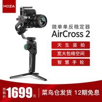 MOZA魔爪稳定器AirCross2微单单反相机手持三轴防抖云台视频拍摄