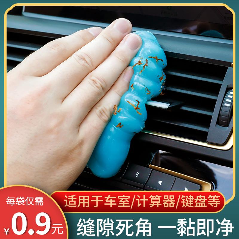清洁软胶汽车内装饰用品大全除尘沾灰多功能车用清洁泥神器黑科技