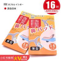 日本眼镜鼻托防滑鼻垫海绵粉扑减压无痕眼睛框架鼻梁拖增高鼻贴片