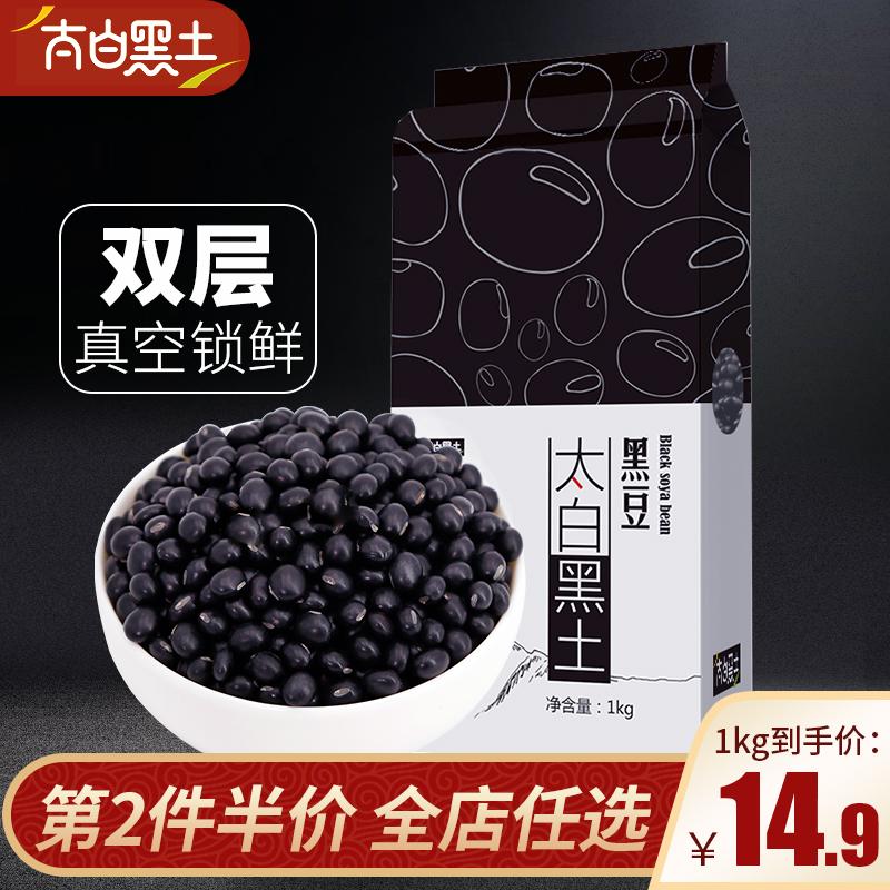 太白黑土黑豆1kg 东北五谷杂粮新粮 农家自产粗粮豆浆豆芽醋泡芯