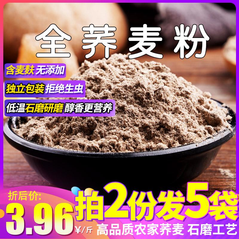 买1斤送1斤 荞麦面粉家用纯荞麦面乔麦面条桥全麦面粉无糖精低脂