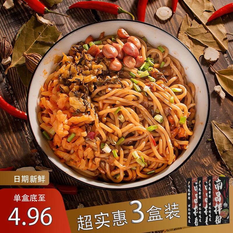 食鲜妙江西米粉丝特产即时夜宵方便速食早餐南昌拌粉米线懒人食品