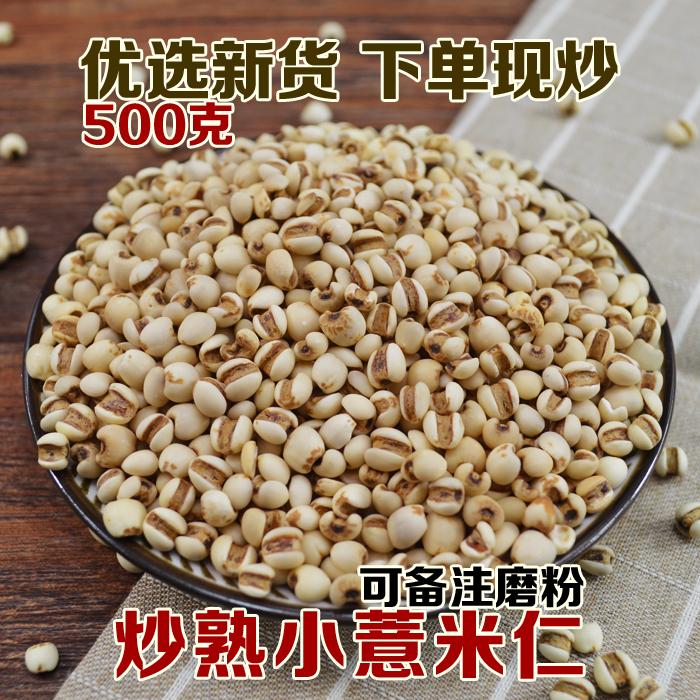 炒小薏米仁500克 炒熟薏苡米仁另有炒红豆赤小豆可磨粉