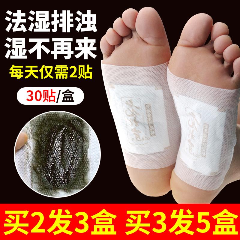 老北京足贴不排毒不减脂祛湿男女艾草生姜养生睡眠脚贴去湿气正品