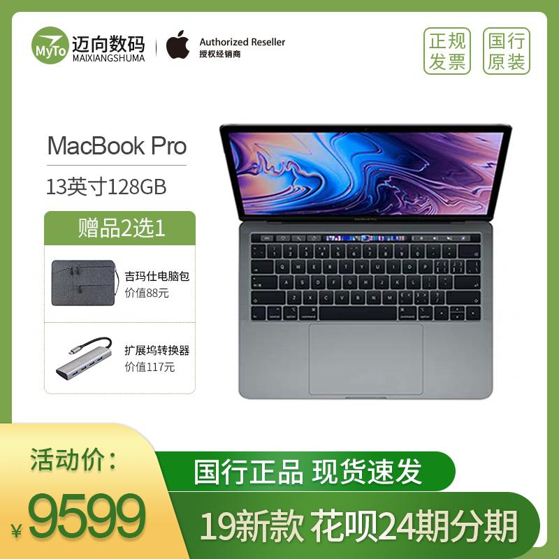 19年新款 Apple/苹果 MacBook Pro笔记本电脑13.3英寸128G四核i5处理器1.4GHz学生商务办公轻薄带触控超级本