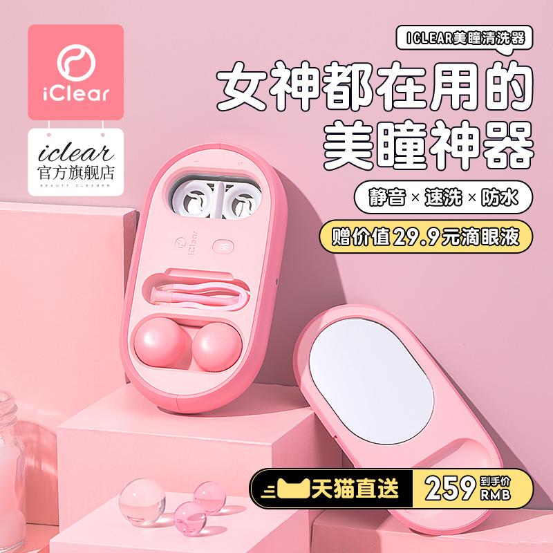 iclear2.0美瞳清洗器自动清洗除蛋白电动超声波隐形眼镜盒取戴器